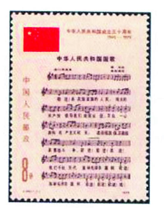 国歌五线谱矢量图