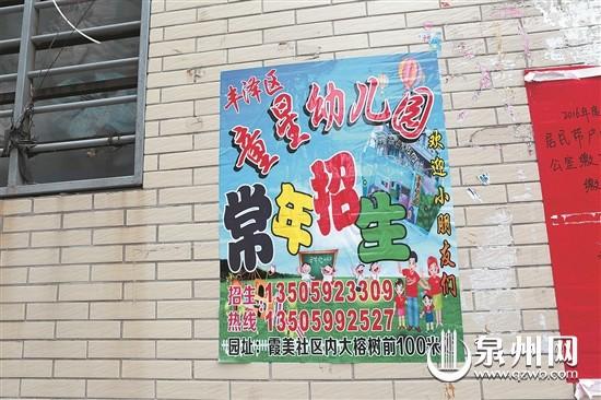 附近幼儿园在校门口张贴招生广告