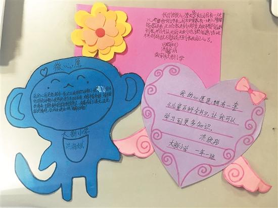 学生精心制作微心愿卡片