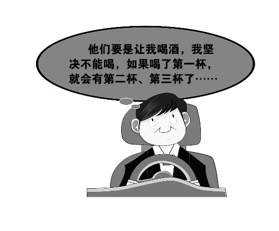 绑匪与人质聊天_喝酒不开车解酒有良方图片