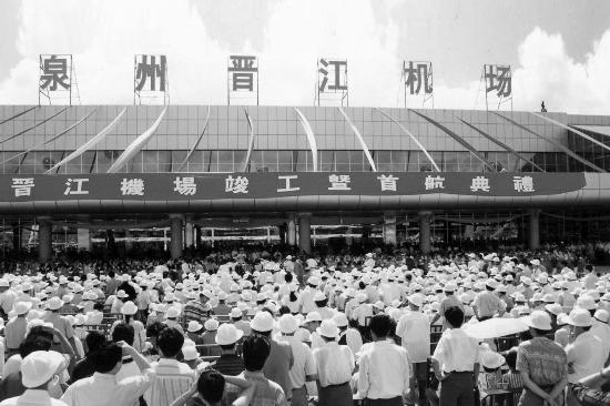 1996年泉州晋江机场首架飞机试航北京