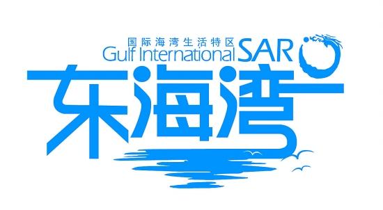 亚龙湾红树林酒店logo
