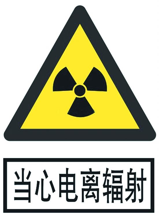 研究所都有电离辐射的存在