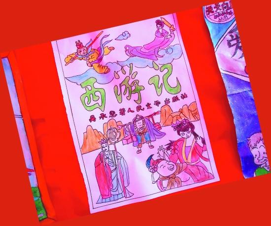 西游记封面设计手绘