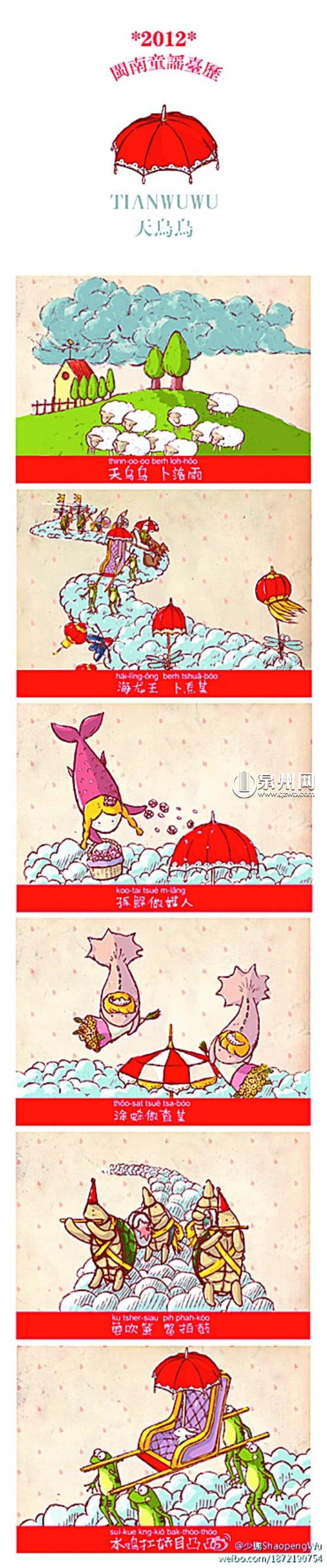 手绘闽南小吃插画
