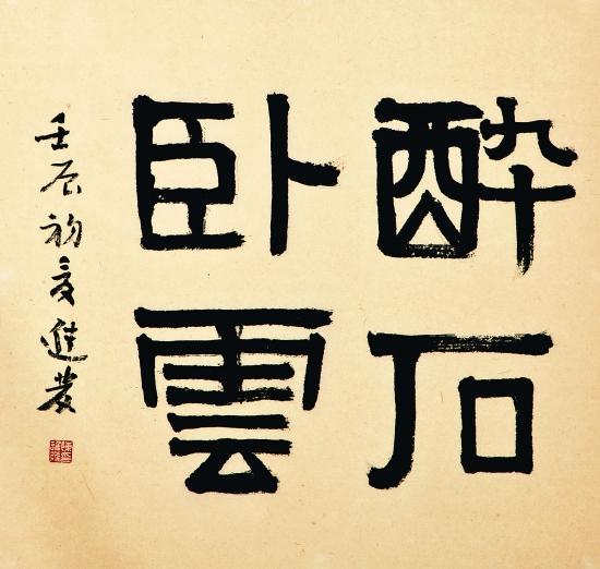 作品内容涉及红色主题,励志类的古诗词,还有一部书写毛主席语录和诗词图片