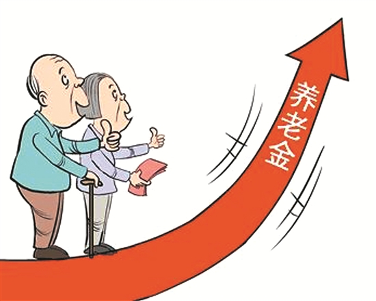 我省增加企业退休人员基本养老金