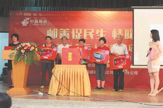 为回馈老年客户,活动现场还举办了由福建邮政夕阳红俱乐部主办的