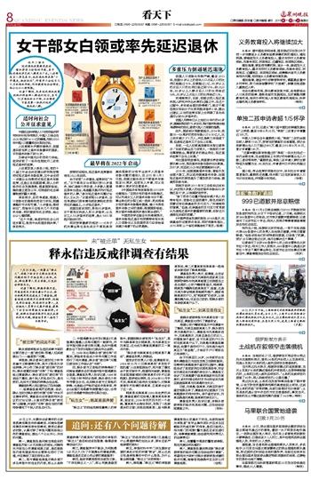 泉州到北京飞机时刻表